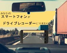 無料 ドラレコ アプリ