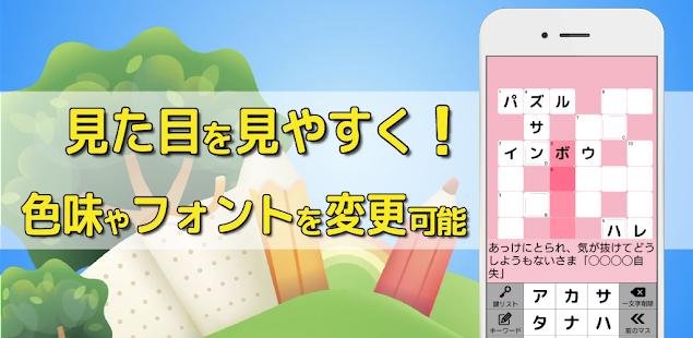 クロスワード 脳トレ 暇つぶしに 人気で簡単な日本語のパズルゲーム 無料 Screenshot
