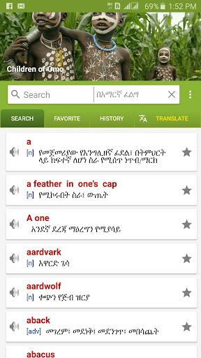Amharic Dictionary - Translate Ethiopia 14.2.6 - 2020 Screenshots 4