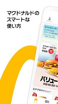 マクドナルドのおすすめ画像1