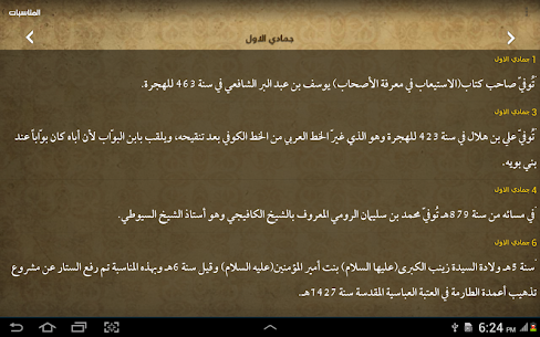 Holy Quran, Adhan, Qibla Finder – Haqibat Almumin 5