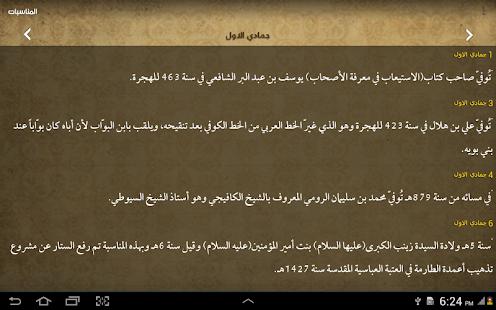 Holy Quran, Adhan, Qibla Finder - Haqibat Almumin 8.4.9 Screenshots 16