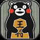 くまモンの将棋 - Androidアプリ