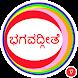 Bhagavad Gita - Kannada - Androidアプリ