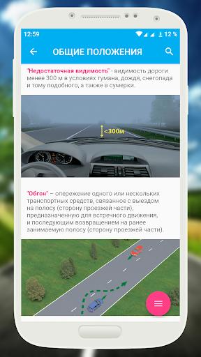 u041fu0414u0414 u0420u0424 2021 1.1.1 screenshots 2