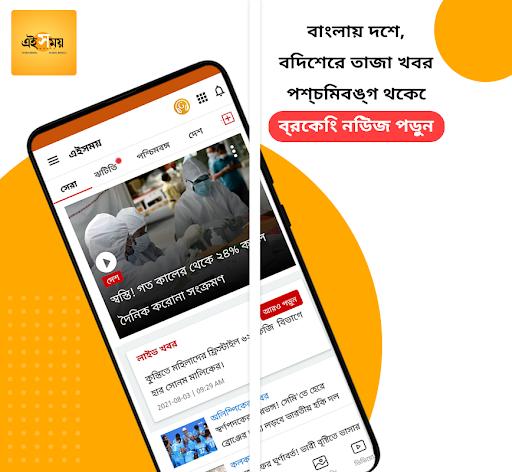 Ei Samay - Bengali News Paper android2mod screenshots 1