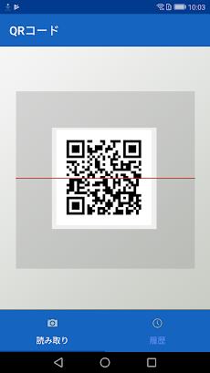 QRコードリーダー - 公式キューアールコード読み取りアプリのおすすめ画像3