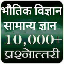Physics Gk In Hindi 2021 APK