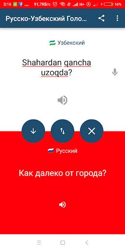 Uzbek Russian Translator 2.6 Screenshots 1