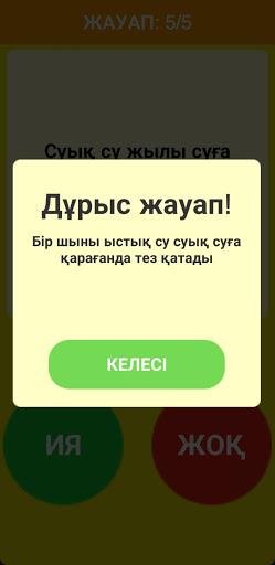 u0418u044f u043du0435u043cu0435u0441u0435 u0416u043eu049b 1.3.2 screenshots 7