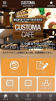 CUSTOMA 公式アプリのおすすめ画像2