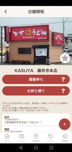 KASUYA かすうどん加寿屋(かすや)公式スマホアプリのおすすめ画像4
