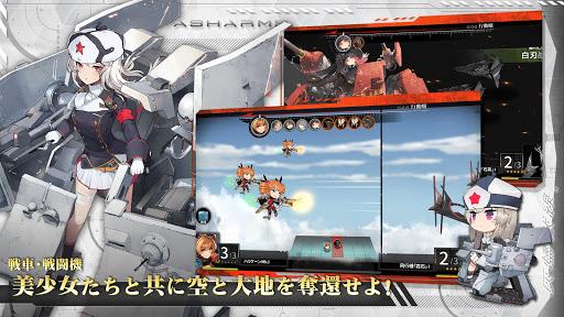 アッシュアームズ-灰燼戦線- 1.1.34 screenshots 2