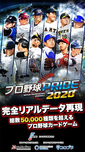 プロ野球PRIDE 1.10.32 screenshots 1
