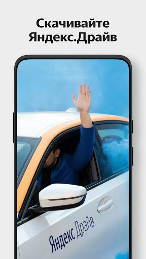Yandex.Drive u2014 carsharing android2mod screenshots 1