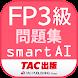 FP技能検定3級問題集SmartAI FP3級アプリ '21-'22年版