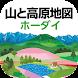 山と高原地図ホーダイ - Androidアプリ