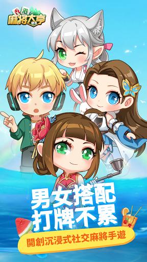 Hong Kong Mahjong Tycoon  screenshots 1