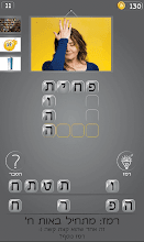 משחק חשיבה למבוגרים בעברית screenshot thumbnail