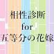 相性診断for五等分の花嫁 ゲーム無料非公式アプリ