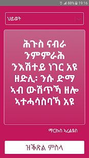 ጥቕስታት ትግርኛ Tigrinya Quotes