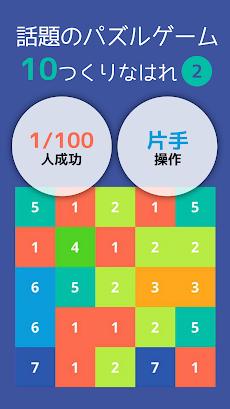 10をつくりなはれ。ー ハマる無料簡単操作難関脳トレパズルゲームアプリ、おすすめ中毒性高い暇つぶしのおすすめ画像2