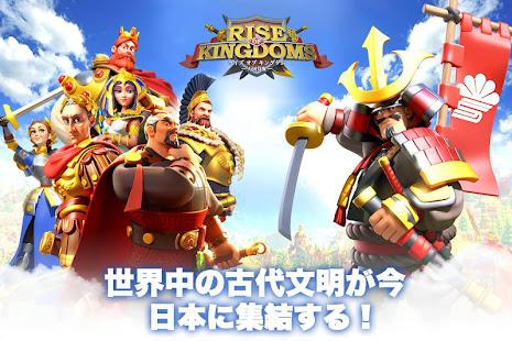 Rise of Kingdoms u2015u4e07u56fdu899au9192u2015 1.0.49.25 Screenshots 3
