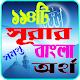 ১১৪টি সূরার সম্পূর্ন বাংলা-অর্থ Bangla Translation APK