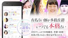 チャット占い・電話占いアプリStella(ステラ)-人気占いアプリで恋愛相談やお悩み相談のおすすめ画像3