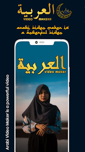Arabic Video Maker - صانع الفيديو العربي 1.2 screenshots 1