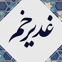 پیامک های تبریک عید غدیر : sms عید غدیر Icon