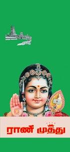 Rani Muthu Tamil Calendar 1