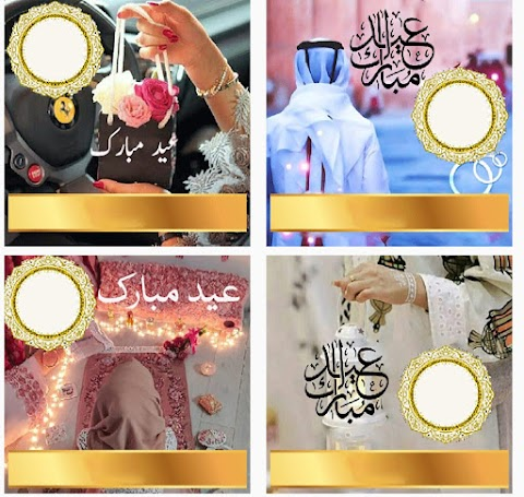 Eid Mubarak Name Dp Maker 2021 - Eid Mubarak frameのおすすめ画像3