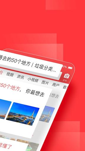 u4ecau65e5u5934u6761 7.4.2 Screenshots 2