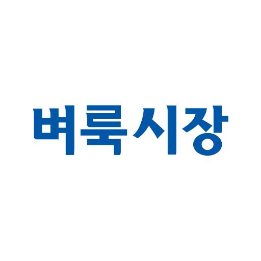 벼룩시장 – 생활밀착 일자리 서비스 앱