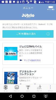ジュビロ磐田公式アプリのおすすめ画像5