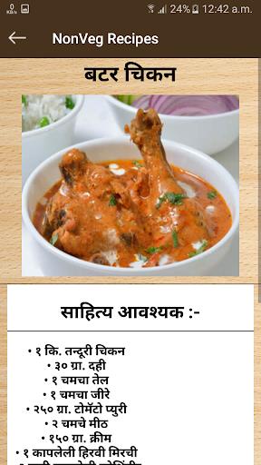 Marathi Non Veg Recipes modavailable screenshots 4