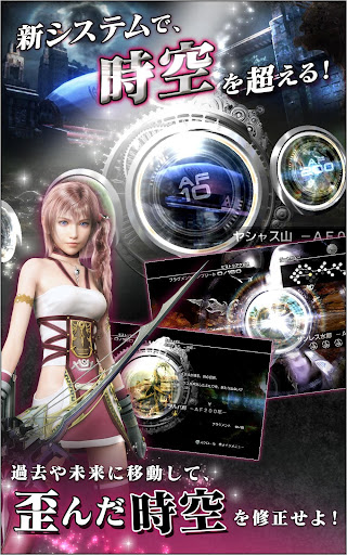 FINAL FANTASY XIII-2 apkdebit screenshots 4