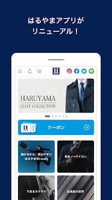 スーツのはるやま公式アプリのおすすめ画像1