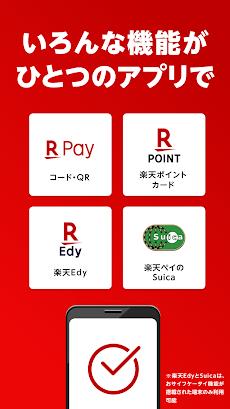 楽天ペイ-かんたん、お得なスマホ決済アプリでお支払いをキャッシュレスに!のおすすめ画像5