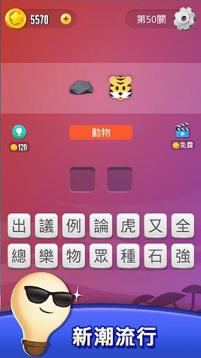 u8868u60c5u7b26u865fu738b android2mod screenshots 8