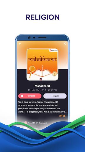 Free Audio Stories, Books, Podcasts - Pratilipi FM apktram screenshots 3