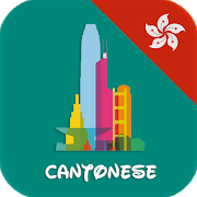 Learn Cantonese daily - Awabe