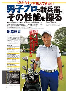 週刊パーゴルフのおすすめ画像3