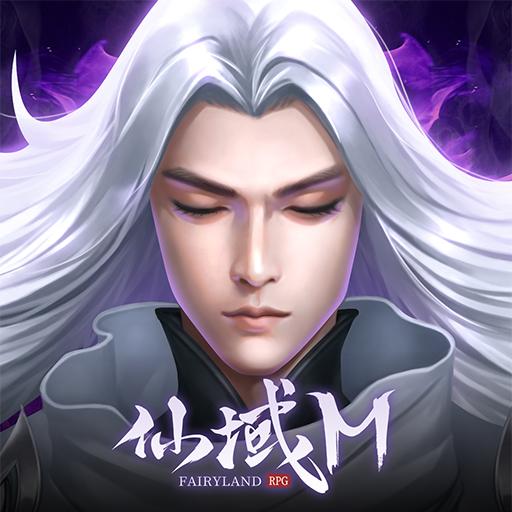 仙域M-登入送5萬元寶+VIP4