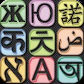 icono Japanese Talking Translator