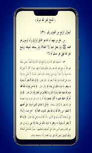 كتاب - حول معنى لا إله إلا الله