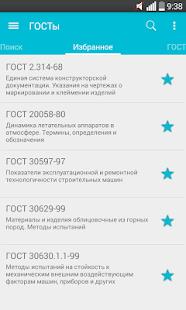 ГОСТы 3.1.2 screenshots 1