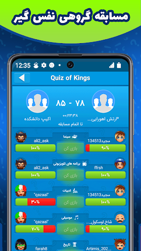 Quiz Of Kings 1.19.6565 Screenshots 6