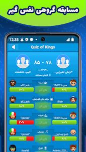 Quiz Of Kings 1.19.6695 Apk 5